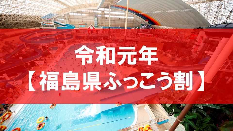 福島 県 旅館 補助
