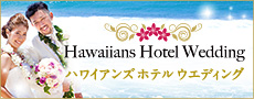 Hawaiians Hotel Wedding