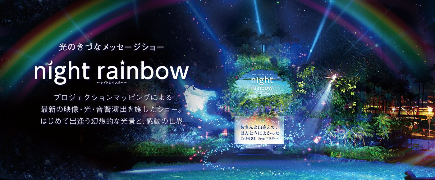 night rainbow