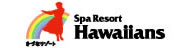 Spa Resort Hawaiians きづなリゾート