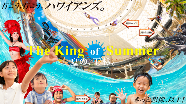The King of Summer 夏の、王様。 盛大!納涼祭 超!サーカス 大!お化け屋敷