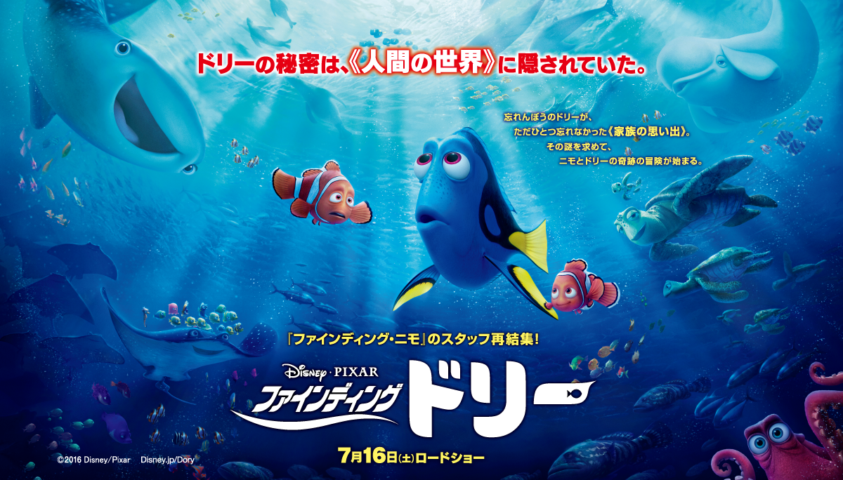 映画 ファインディング ドリー公開記念 プールランド In